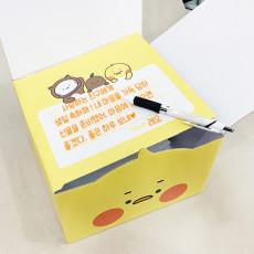 아리 메세지 선물 박스 - 편지 박스